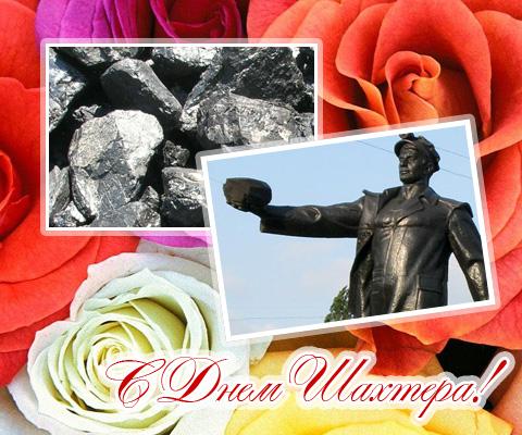 Поздравление с днем шахтера официальное открытки